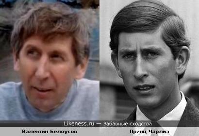 Валентин Белоусов и Принц Чарльз