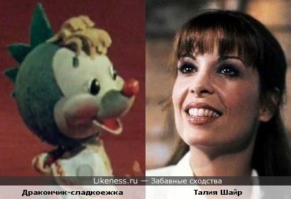 Дракончик-сладкоежка из мультфильма «Сладкая сказка» и Талия Шайр