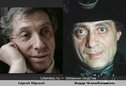 Сергей Юрский и Нодар Мгалоблишвили