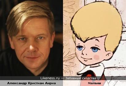 Александр Кристиан Анриа и персонаж мультфильма «Малыш и Карлсон»