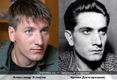 Александр Устюгов и Армен Джигарханян
