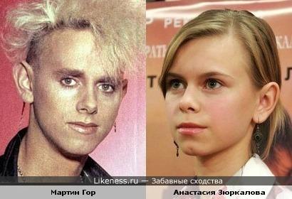 Мартин Гор и Анастасия Зюркалова