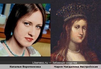 Наталья Воротникова и Мария Магдалина Австрийская