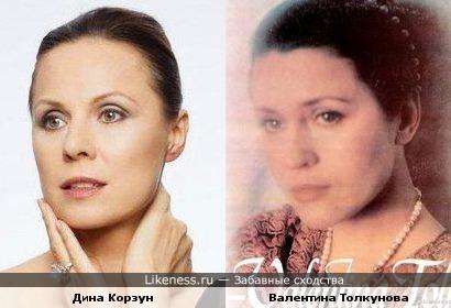 Дина Корзун и Валентина Толкунова
