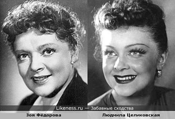 Зоя Фёдорова и Людмила Целиковская