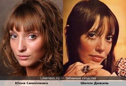 Юлия Самойленко и Шелли Дюваль