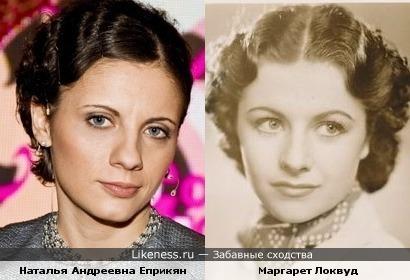 Наталья Андреевна Еприкян и Маргарет Локвуд
