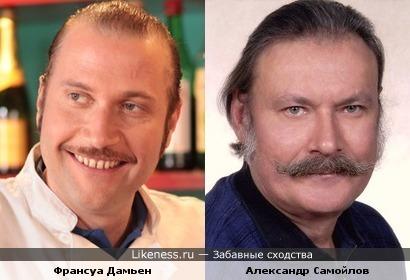 Франсуа Дамьен и Александр Самойлов