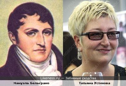 Мануэль Бельграно и Татьяна Устинова