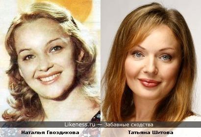 Наталья Гвоздикова и Татьяна Шитова