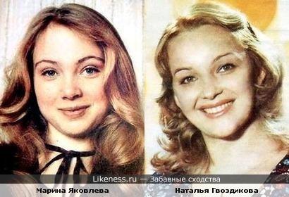 Марина Яковлева и Наталья Гвоздикова