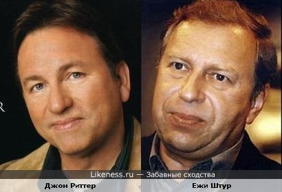 Джон Риттер и Ежи Штур