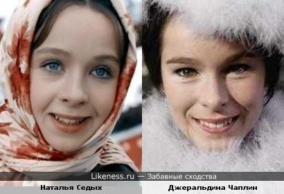 Наталья Седых и Джеральдина Чаплин