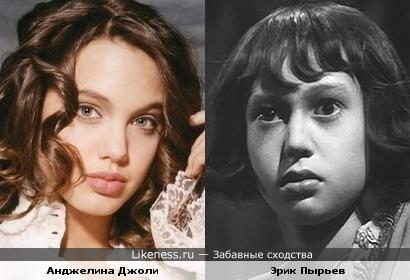 Анджелина Джоли и Эрик Пырьев