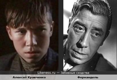 Алексей Кравченко и Фернандель