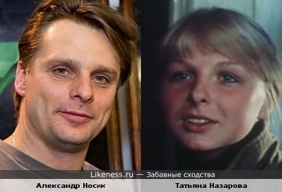 Александр Носик и Татьяна Назарова