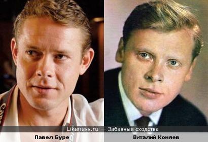 Павел Буре и Виталий Коняев
