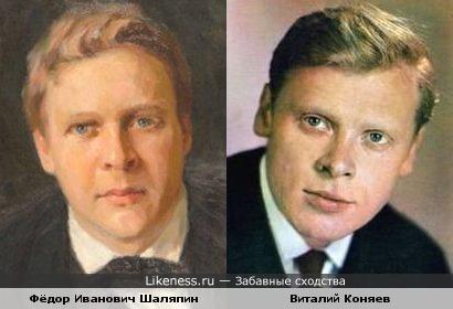 Фёдор Иванович Шаляпин и Виталий Коняев