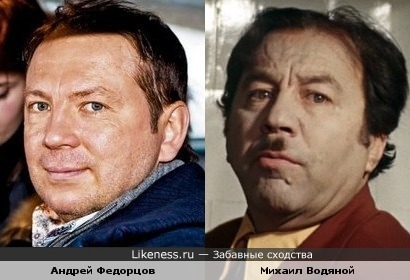Андрей Федорцов и Михаил Водяной