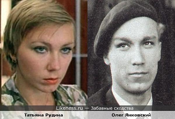 Татьяна Рудина и Олег Янковский