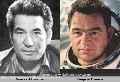 Чингиз Айтматов и Георгий Гречко
