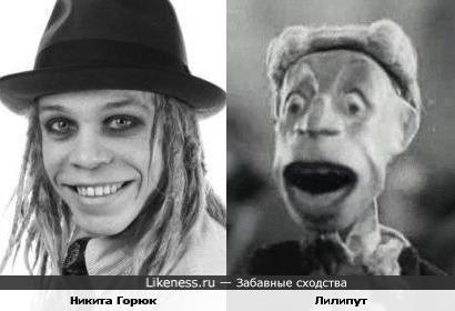 Никита Горюк и персонаж фильма «Новый Гулливер»