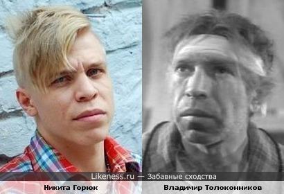 Никита Горюк и Владимир Толоконников
