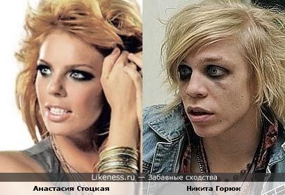 Анастасия Стоцкая и Никита Горюк