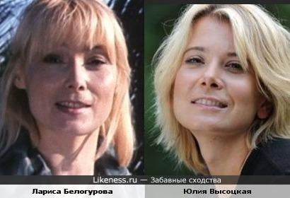 Лариса Белогурова и Юлия Высоцкая