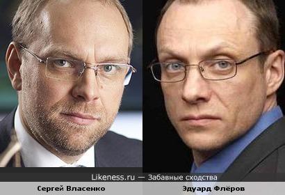 Сергей Власенко и Эдуард Флёров