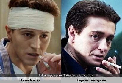 Гела Месхи и Сергей Безруков