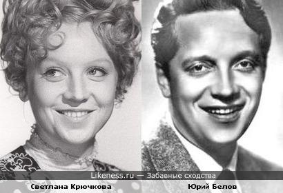Светлана Крючкова и Юрий Белов