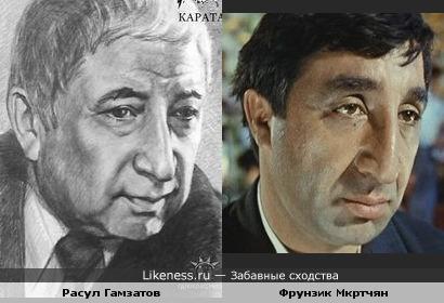 Расул Гамзатов и Фрунзик Мкртчян