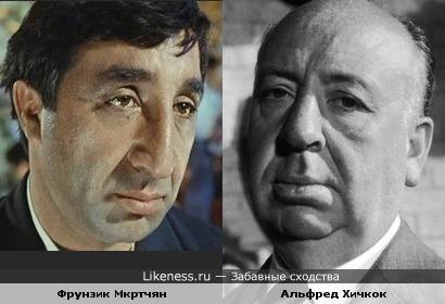 Фрунзик Мкртчян и Альфред Хичкок