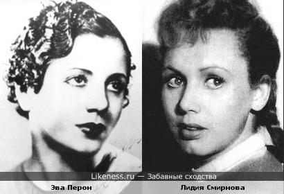 Эва Перон и Лидия Смирнова