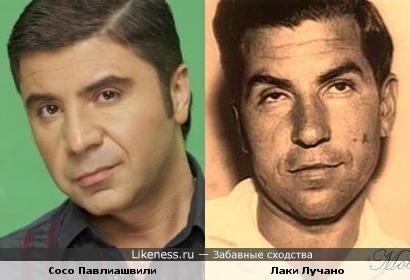Лаки Лучано и Сосо Павлиашвили