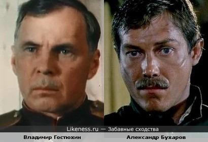 Владимир Гостюхин и Александр Бухаров