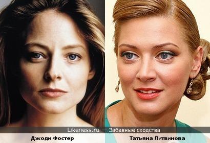 Джоди Фостер и Татьяна Литвинова