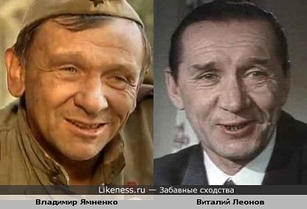 Владимир Ямненко и Виталий Леонов