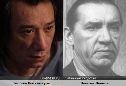 Георгий Пицхелаури и Виталий Леонов