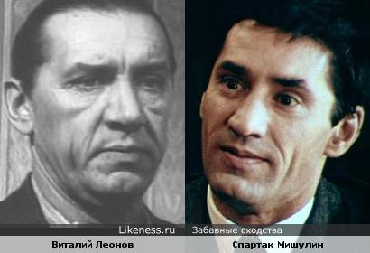 Виталий Леонов и Спартак Мишулин