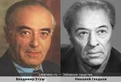 Владимир Этуш и Николай Гладков