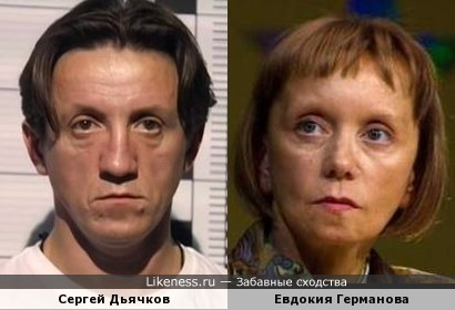 Сергей Дьячков и Евдокия Германова