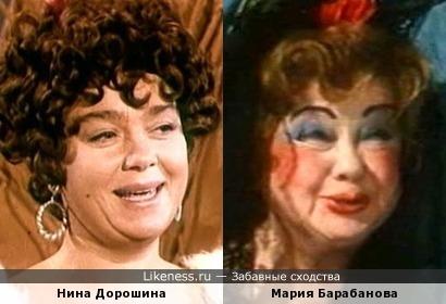 Нина Дорошина и Мария Барабанова