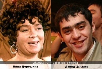 Нина Дорошина и Давид Цаллаев