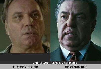 Виктор Смирнов и Брюс МакГилл