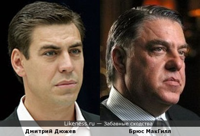 Брюс МакГилл и Дмитрий Дюжев
