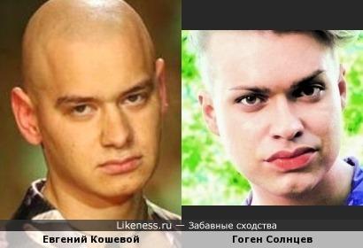 Евгений Кошевой и Гоген Солнцев
