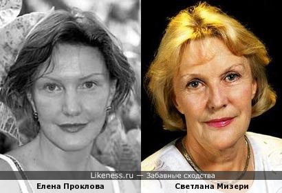 Елена Проклова и Светлана Мизери