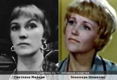 Светлана Мизери и Элеонора Шашкова